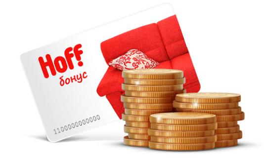 Преимущества и возможности бонусной карты Hoff