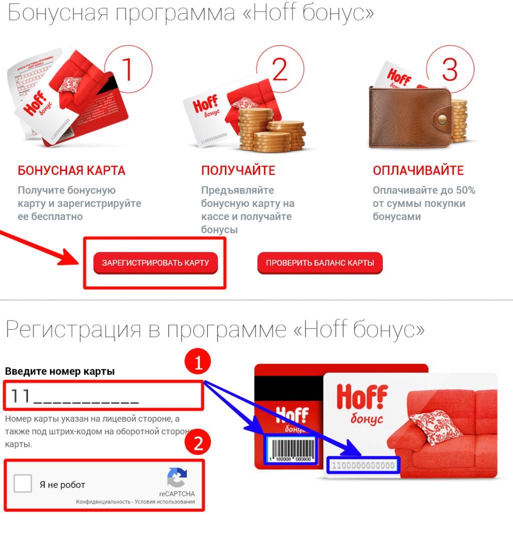 Активировать карту на hoff.ru/bonus