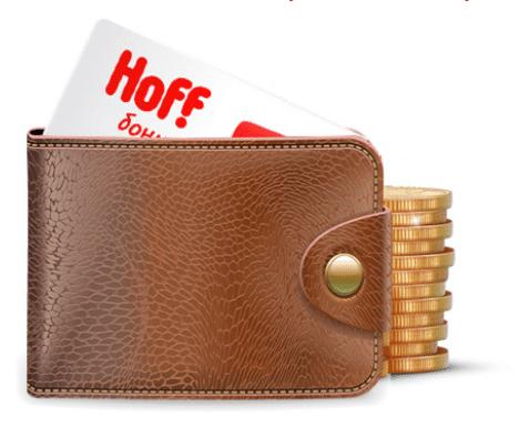 Оплатить с бонусной карты Hoff